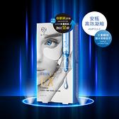 我的心機 高效安瓶EX超導撫紋緊緻眼膜(5對入)