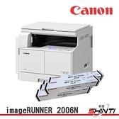 【搭PNG-59原廠黑5支】CANON imageRUNNER 2006N【到府安裝】標配 A3黑白多功能數位複合機(IR2006N)