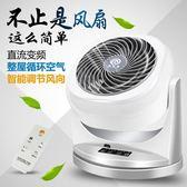 空氣循環扇 空氣循環扇智慧電風扇臺式直流變頻家用遙控搖頭定時三檔超靜音 igo小宅女大購物