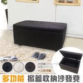 FDW【AT102】多功能掀蓋收納沙發凳 /收納椅/皮革小沙發/儲物箱/可坐收納箱/沙發矮凳/穿鞋凳