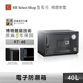 【南紡購物中心】【收藏家】 防潮箱 40L RT-46 吸濕 乾燥 電子防潮箱 台灣公司貨