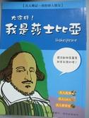 【書寶二手書T1/兒童文學_QOD】大家好!我是莎士比亞-我的偉人朋友_費蘭.亞歷山第