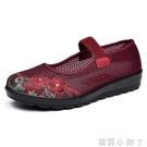 夏季老北京布鞋閏月老人女鞋軟底防滑媽媽網鞋中老年大碼奶奶單鞋 蘿莉小腳丫
