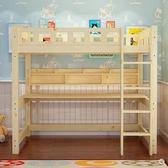 高架床床上床下桌成人實木高低床兒童學生宿舍上下鋪床多功能組合床igo 伊蒂斯女裝