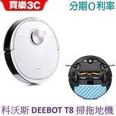 科沃斯 ECOVACS DEEBOT T8 掃地機器人,【聯強代理】