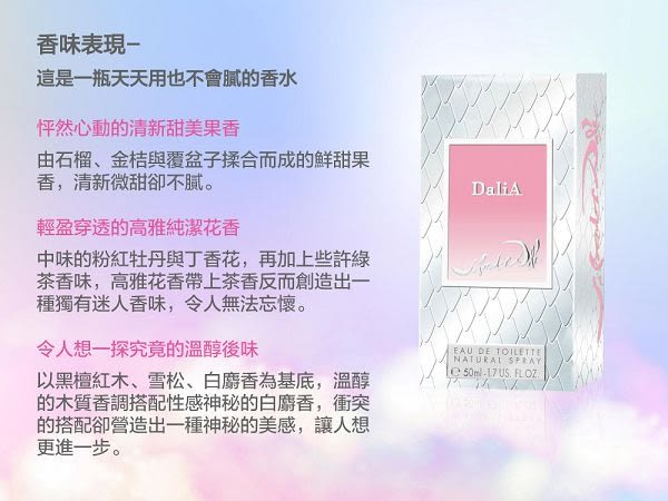 『夏利夫香水』瘋狂達利-琴詩女香100ml+4.5ml