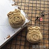 餅模具三木家新品異形50克福袋招財進寶75克月餅模具1模2片塑料手壓 快速出貨