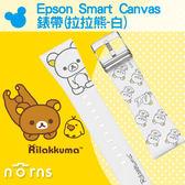 【Epson Smart Canvas 錶帶(拉拉熊-白)】Norns 日台限定 卡通錶帶