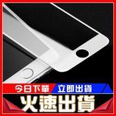 [24H 現貨快出] 9D 軟邊 碳纖維 鋼化膜 蘋果 iphone7 iphone8 plus iphone xs 保護膜 全包邊