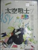 【書寶二手書T4/電玩攻略_LJH】太空戰士7-超完全劇情攻略_原價500