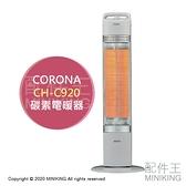 日本代購 空運 2020新款 日本製 CORONA CH-C920 碳素電暖器 電暖爐 遠紅外線 速暖 10段溫度