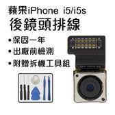 【coni shop】iPhone5/5s後攝像頭 相機黑屏 拍照不能對焦 閃光燈故障 拍照黑點 維修手機 贈拆機工具