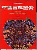 二手書博民逛書店《中國吉祥圖案 = Chinese propitious patterns》 R2Y ISBN:9621403243