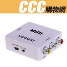 HDMI轉AV切換器 480P HDMI轉RCA蓮花頭
