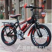 兒童自行車6-7-8-9-10-11-12歲15童車男孩20寸小學生單車山地變速 酷斯特數位3c YXS