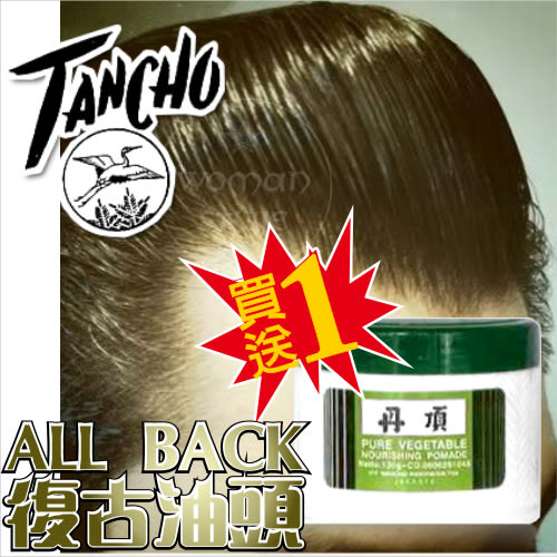 【買一送一】丹頂進口TANCHO髮霜-130g [54159] 復古油頭ALL BACK