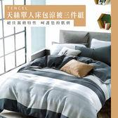 天絲/專櫃級100%.單人床包涼被三件組.時尚先生(藍)/伊柔寢飾