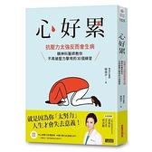 心好累(抗壓力太強反而會生病精神科醫師教你不再被壓力擊垮的30個練習)