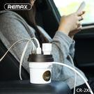 REMAX 開關式 咖啡杯車用充電器 電瓶電壓偵測 電壓表 雙USB車充 快速充電器 手機平板 旅充變壓器