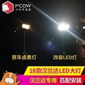 車大燈 專用于18/款豐田漢蘭達led大燈改裝近光燈遠光燈h11燈泡總成YYJ 卡卡西