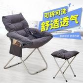 創意懶人沙發可折疊電腦椅客廳單人沙發椅榻榻米休閒寢室椅子 【免運】