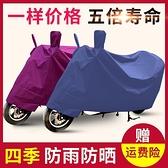 機車罩衣 電動車防曬罩摩托車衣車罩電瓶車防雨遮陽防塵罩雨布四季通用薄款 宜品