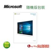 微軟 Microsoft Windows 10 中文家用版隨機版 64位元