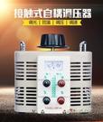 交流調壓器5000W單相220V自耦調壓器5KW電源電壓變壓器0-300V可調「時尚彩紅屋」
