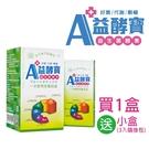 (買就送隨身包) A+益酵寶 益生菌+酵素 3g*30包入  *維康