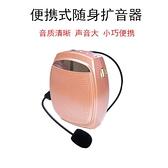 擴音器 SHDZ S23老師上課講課用小蜜蜂擴音器專用麥克風教師教學耳麥話筒 快速出貨