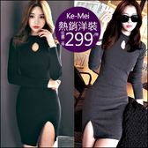 克妹Ke-Mei【AT49148】韓國東大門  氣質名媛性感小摟空針織洋裝