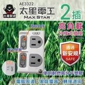 太星電工2插高附載分接式插座(AE3322)