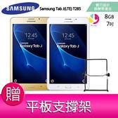 分期0利率 三星Samsung Tab J(LTE) T285 平板電腦【贈平板支撐架】