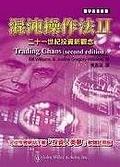 二手書 混沌操作法II:二十一世紀投資新觀念--Trading Chaos:Maximize Profits with Prove R2Y 9570477555