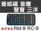 NEWAVE 菱威福 PROTON 普騰 SAMPO 聲寶 SANYO 三洋 電視遙控器 RM-9 RC-9