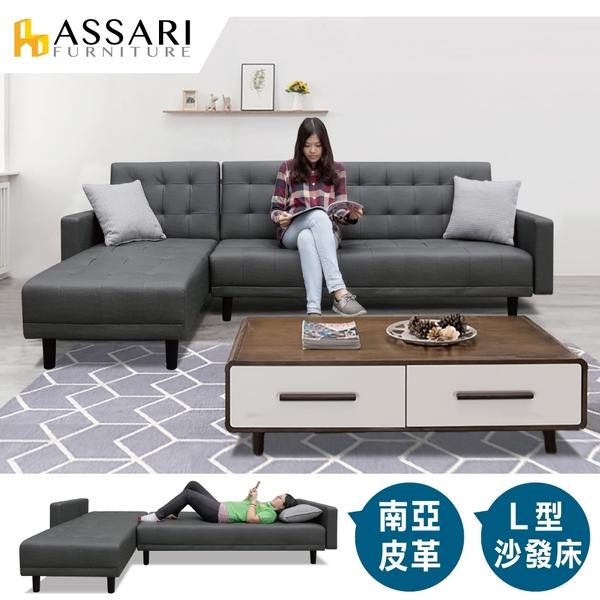 ASSARI-班森四人L型台塑南亞貓抓皮沙發床(左右可換)