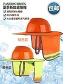 套在安全帽上的工地施工遮陽防曬帽子夏季透氣遮陽套板折疊帽檐罩 萬客城