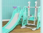 兒童玩具兒童室內兒童家用多功能滑滑梯寶寶組合滑梯秋千塑料玩具加厚     古梵希igo