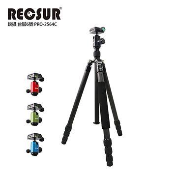 RECSUR 台灣銳攝腳架 台腳6號 PRO-2564C 碳纖維三腳架 【送時尚多功能背包】