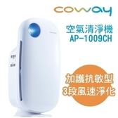 Coway加護抗敏型空氣清淨機AP-1009CH~送1片濾網[24期0利率]