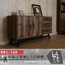 【多瓦娜】微量元素-原始工業風5.5尺餐櫃/餐台/收納櫃-D01-165