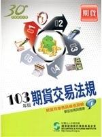 二手書博民逛書店《期貨交易法規(103年版):期貨商業務員(1)》 R2Y ISBN:9866684768