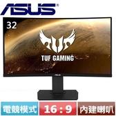 ASUS華碩 32型 曲面HDR 電競螢幕 VG32VQ【限定下殺↘】