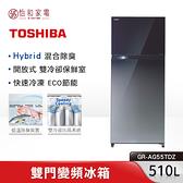 TOSHIBA 東芝 510L 變頻雙門冰箱 GR-AG55TDZ(GG) 漸層藍