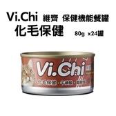 維齊-保健機能餐罐-化毛保健80g*24罐-箱購