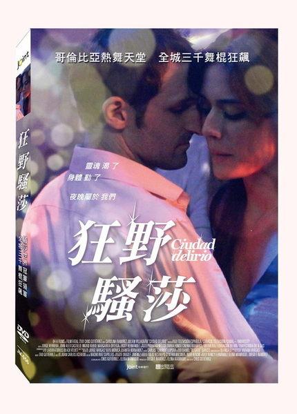 狂野騷莎 DVD (購潮8)