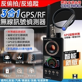 【CHICHIAU】新版智能GPS磁吸偵測/RF無線訊號偵測器/反偷拍反監聽追蹤器G330@四保科技