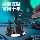 手機車載支架吸盤式汽車用儀錶臺支撐架車上萬能通用導航駕多 京都3C