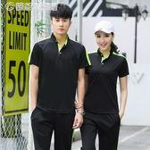 運動套裝 男夏季短袖T恤長褲兩件套情侶運動服女跑步休閒大碼服裝 「繽紛創意家居」