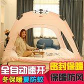 1米全自動室內床上帳篷防風保暖防蚊帳篷【奈良優品】